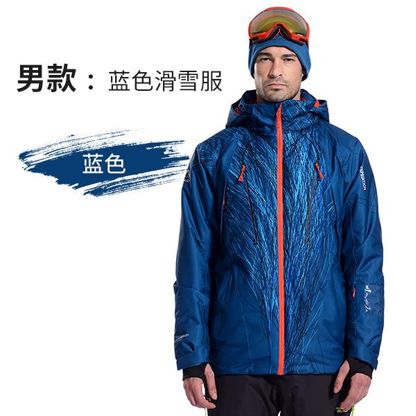 重庆蓝色滑雪服