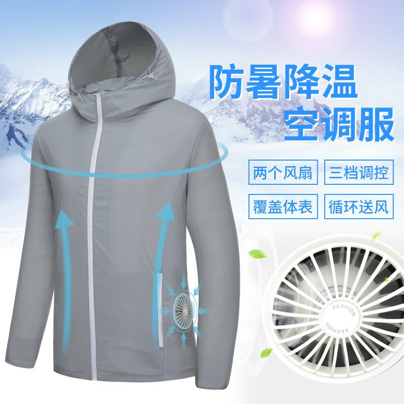 重庆新款风扇服定制订做 空调服现货贴牌