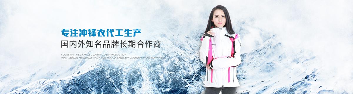 连体滑雪服